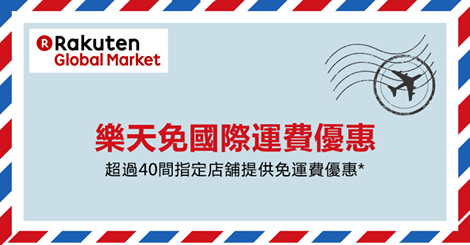 global-rakuten-524-event
