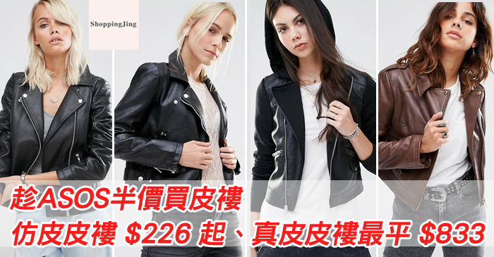 asos-leather-jacket