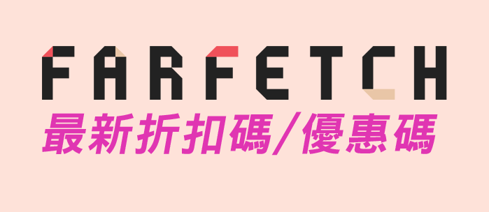 farfetch-discount-code