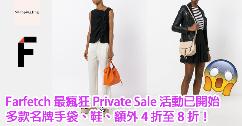 farfetch-private-sale-banner2