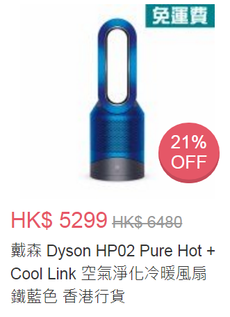 Dyson HP02 Pure Hot + Cool Link