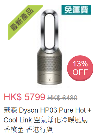 Dyson HP03 Pure Hot + Cool Link