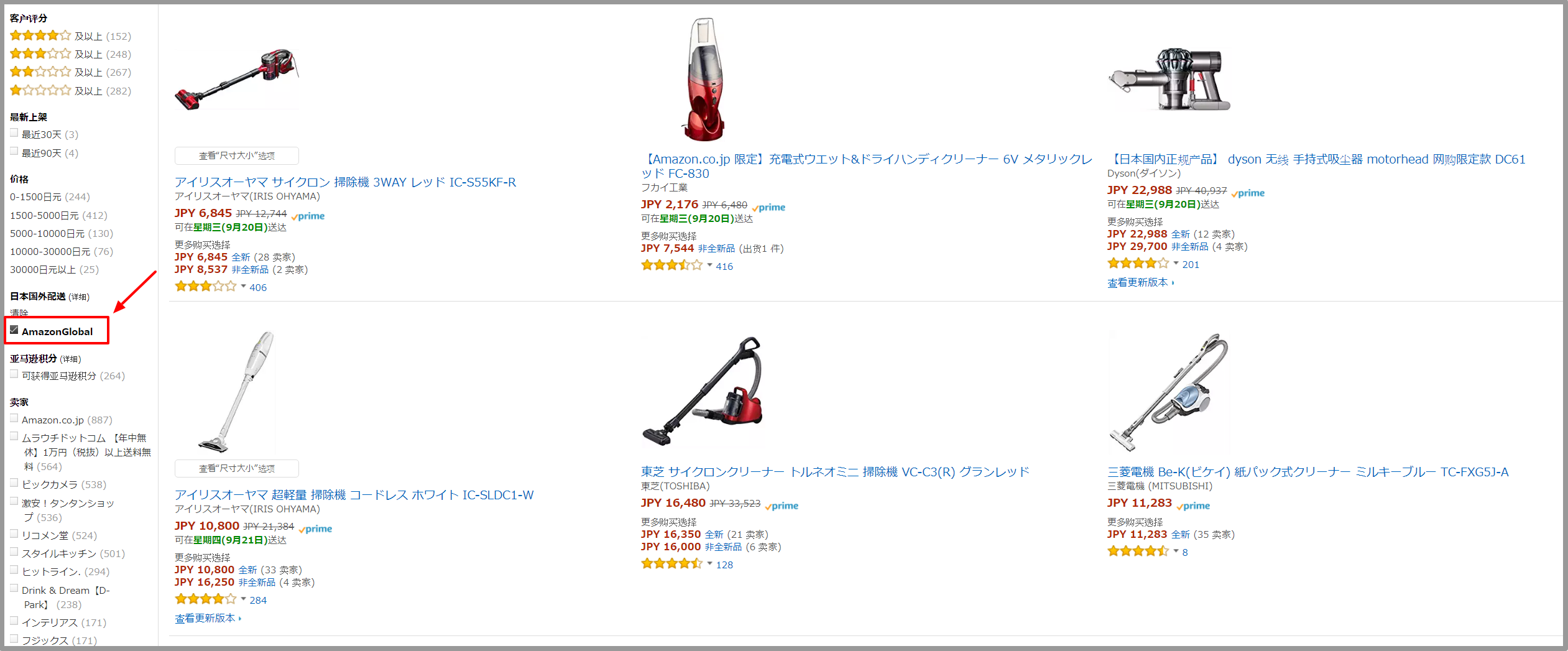 Amazon.co.jp AmazonGlobal