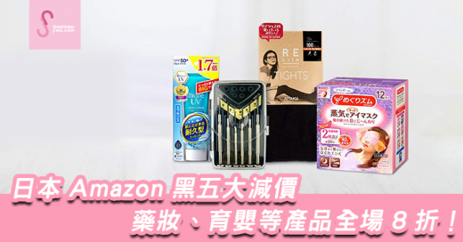 amazon-jp-black-friday